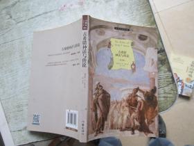 小书虫读经典:古希腊神话与传说
