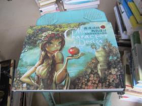游戏动画角色设计:苏海涛角色设计教程