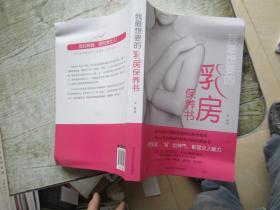 我最想要的乳房保养书