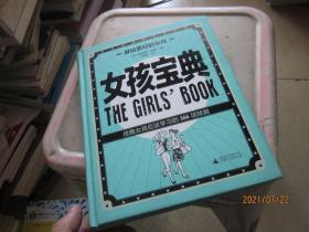 女孩宝典:优雅女孩应该学习的366项技能
