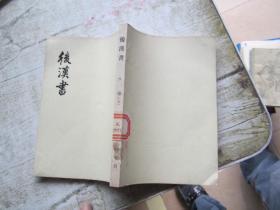 旧汉书 六传