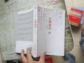 不曾苟且:中国文字英雄榜I