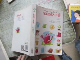 生活之甜系列:家庭园艺手册