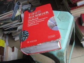 牛津高阶英汉双解词典(第9版) 带光碟