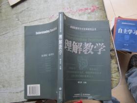 新课程教学方式变革研究丛书:理解教学