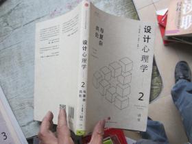 设计心理学2:与复杂共处 (修订版)