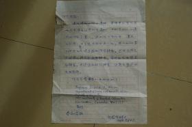 著名历史学家何兹全致北京大学教授陈炎信札1通1页