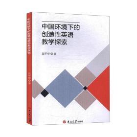 中国环境下的创造性英语教学探索
