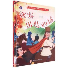 (精装绘本)红色经典-爱国主义教育系列·一带一路:张骞出使西域
