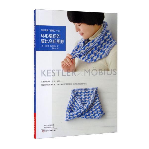环形编织的莫比乌斯围脖