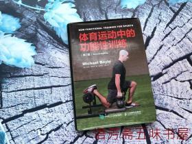 体育运动中的功能性训练(第2版)