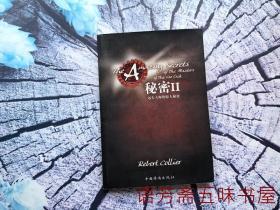 秘密II;秘密2:远东大师的惊人秘密