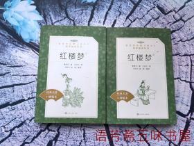 经典名著 口碑版本:红楼梦【上下全二册 合售】