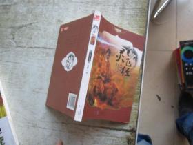灵飞经·第五卷·龙生九子