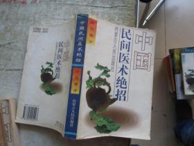 中国民间医术绝招.外科部分
