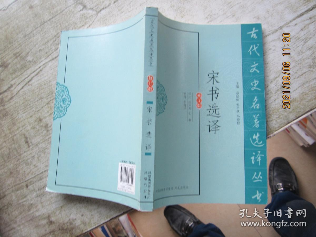 宋书选译(修订版)