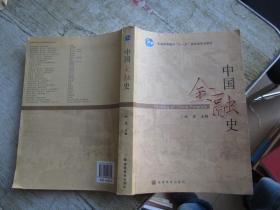 中国金融史