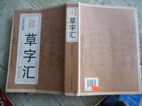 传世书法典藏,草字汇