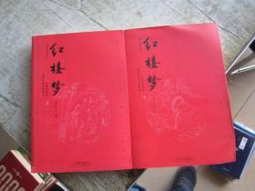 红楼梦 : 脂砚斋精评本 . 上下
