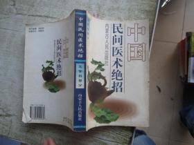 中国民间医术绝招.五官科部分