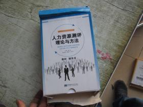 人力资源管理专业教材:人力资源测评理论与方法+同步训练(2本合售)带盒
