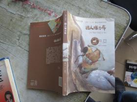 中国童话美绘书系 猎人海力布