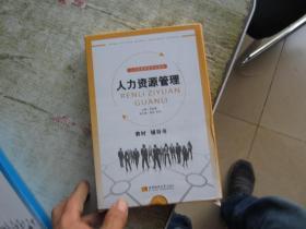 人力资源管理教材+同步训练(2本合售)带盒