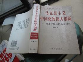 马克思主义中国化的伟大创新——邓小平理论创新点研究