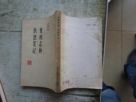 东坡志林 仇池笔记
