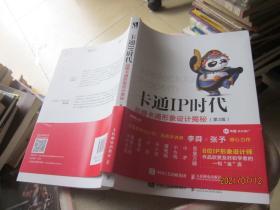 卡通IP时代品牌卡通形象设计揭秘(第3版)