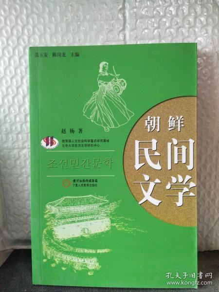 朝鲜民间文学