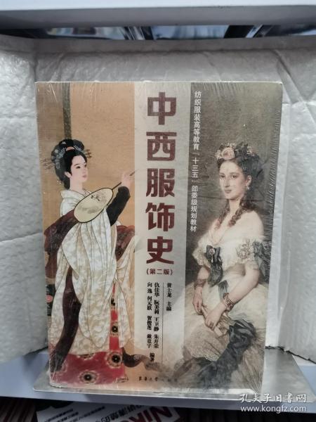 东华大学出版社 中西服饰史(第2版)