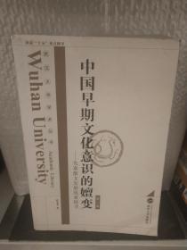 中国早期文化意识的嬗变:先秦散文发展线索探寻(第2卷)