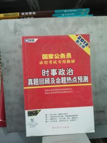 启政教育·2013新大纲版:时事政治真题回顾及命题热点预测