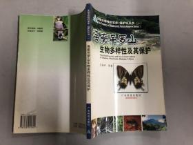海南吊罗山生物多样性及其保护··