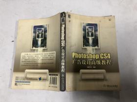 Photoshop CS4广告设计高级教程