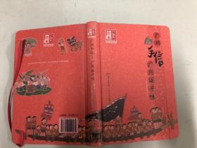 广州手信:广州返寻味(绘本笔记本)