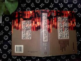 中国书评精选评析