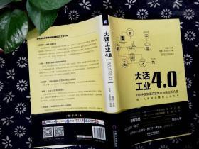 大话工业4.0:开启中国制造文艺复兴与商业新机遇