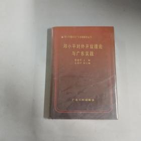 邓小平对外开放理论与广东实践--