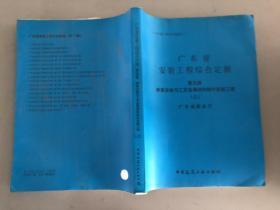 广东省安装工程综合定额 第五册静音设备与工艺金属结构制作安装工程 (上)