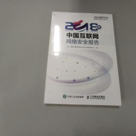 2018年中国互联网网络安全报告·