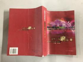 文明号角响南粤:广东青年文明号工作实践与探索·