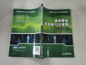 通信专业综合能力与实务:互联网技术