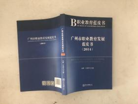 广州市职业教育发展蓝皮书(2014)·