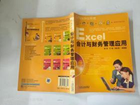 Office办公无忧:Excel会计与财务管理应用