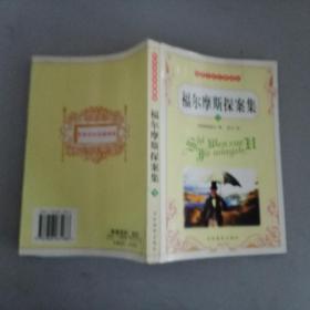 世界文学名著精选--福尔摩斯探案集(下)