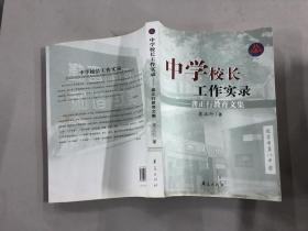 中学校长工作实录:龚正行教育文集