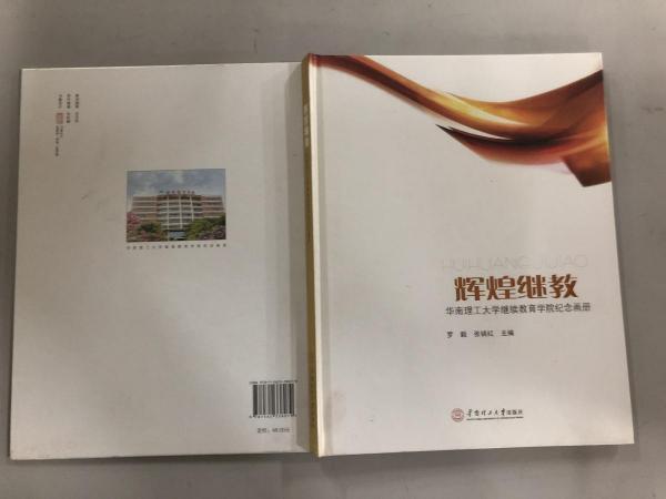 辉煌继教:华南·理工大学继续教育学院纪念画册