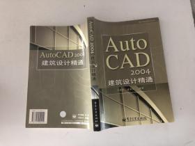 AutoCAD 2004建筑设计精通-/**